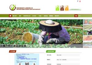 Hong Kong Organic Resource Centre Certification Ltd